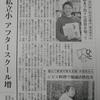 朝刊(2018.12.05 朝日新聞 地方版)に掲載されました