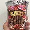 【実食レビュー】じゃがりこ チョコ味がウマい!絶妙な塩味がチョコレート風味を引き立てる!【感想】