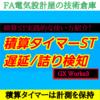 【中級編】積算タイマー回路ST 実務に直結する使い方 GX Works3 ワークピッチ詰り検出