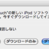 iPod touch のソフトウェアアップデート