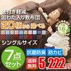 敷き布団をプレゼントするならココ!シングル掛け布団が相場の価格より安い値段!