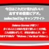 第349回【今日はこれだけ見ればいい!おすすめ音楽ビデオ!】Selena Gomez feat. Mashmello で「Wolves(Vertical Video)」。策士、セレーナ・ゴメスの「MVをみんなに見てもらうため大作戦」!