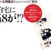 サイゾー定期購読キャンペーン