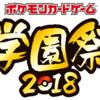理大祭2018 ポケモンカードゲーム関連企画について(ティーチング・フリー対戦・大会)
