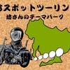 ツーリング 〜坊さんのテーマパーク〜