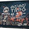 【TRPG】また出たカードTRPG「のびのびTRPG ザ・ホラー」