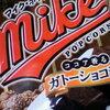 マイクポップコーン・ガトーショコラ味