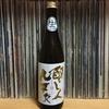 【お酒/日本酒】醸し人九平次 うすにごり生酒