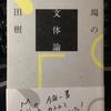 コラム「再」再録「原田勝の部屋」 第53回 文体を考える