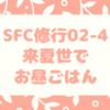 お昼ごはんは八重山そば*来夏世 ⦅SFC修行02-4⦆