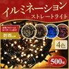 大特価!パターンは今がお買い得で安い時期~!イルミネーションクリスマスの評判です コントローラーストレートが「4つ星」の納得価格です