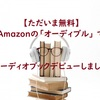 【ただいま無料】Amazonの「オーディブル」 でオーディオブックデビューしました。
