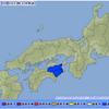 緊急地震速報 徳島県北部 徳島県南部 震度3余震に注意してください
