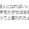 『眞子様小室圭の結婚(見守る)発言の加藤官房長官に非難の声って』。。。