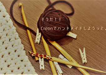 ハンドメイドやDIYの作り方レシピを共有できる『Creon』なるアプリあらわる!