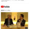 YouTube動画= 「秋篠宮結婚延期騒動をどう読むか?」(山崎行太郎と内山卓也の『政治哲学チャンネル』)〜〜〜(下へ続く。本文を読みたい人は、ここをクリック。)