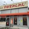 宇都宮の餃子!旅行中に行った3店舗の口コミ!