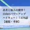 【最新ネタバレ】忍者VS仙人!ハイキュー!!376話【感想・考察】