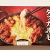 【日本 商品】コストコ <伊藤ハム>「チーズタッカルビ(치즈닭갈비)」