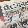 木更津総合高校、昨年の悔しさを晴らす!