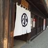 新潟市内駆け足観光~幸運を呼ぶ「萬代箸」~