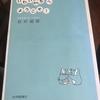 本「いわいさんちへようこそ!」岩井俊雄著