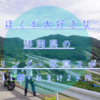 静岡県のツーリング・写真スポット11選!!(お気に入りの景色をまとめました)
