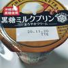 *雪印メグミルク* 黒糖ミルクプリン まろやかクリーム 68円(税抜)