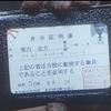 堀内先生の誕生日(ドラマを見て分かる設定100)