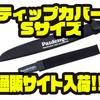 【パズデザイン】ロッドの収納、運搬に便利なアイテム「ティップカバーSサイズ」通販サイト入荷!