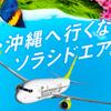 【三井ソラシドルート】ハピタスポイントをソラシドエアマイルに交換する手順を徹底解説!