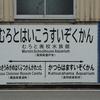 【県内観光再開宣言】室戸に行ってきました(中)むろと廃校水族館・校舎篇