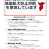 【新型コロナ】千葉県協力金