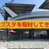 Jリーグ・ギラヴァンツ北九州の本拠地ミクニワールドスタジアム北九州(ミクスタ)を取材した理由