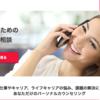 【無料】新サービスLiBCome(リブカム)の体験レポーターやりませんか?