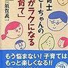 【読書】『保育士おとーちゃんの「心がラクになる子育て」』須賀義一著