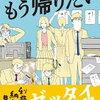 本日3月16日(土曜日)発売のマンガ(少年・青年 ほか)