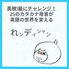 英検1級にチャレンジ! - Rendition -