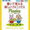 【英語】ママの発音が悪くても大丈夫!『書いて覚える楽しいフォニックス』