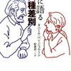 【小4の読書】『娘に語る人種差別』タハール・ベン・ジェルーン
