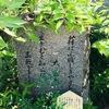 万葉歌碑を訪ねて(その190改)―京都府綴喜郡井手町 六角井戸―