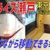 お尻の激痛を癒すべくふかふかのベッドへ! サンライズで東京→岡山を移動【2020-10鉄道最速日本縦断5】