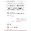 【ドラム科】明日、多田t&渡邉t合同クラスコンサート@心斎橋サロン開催!!