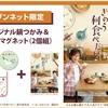10/27🎬 劇場版「きのう何食べた?」 ムビチケカード