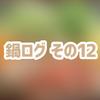 【鍋ログ】華味鳥 寄せ鍋スープ【12】