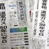 菅首相「温室効果ガス50年ゼロ」表明
