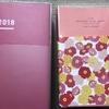 私なりの週末野心手帳の使い方を書いてみた!