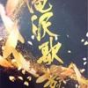 5/6夜 滝沢秀明主演『滝沢歌舞伎2017』レポ⑬-大切なことなのでCD化に関するリクエストをもう一度。化粧トークが長いと強制的に定式幕がひかれることが分かったこと。林翔太君の宣伝部長に拍車がかかっていること。徳俵の旦那こと宮舘涼太君の草履が脱げたこと。
