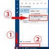 Windows10にてInternet Explorerを簡単に使えるようにする