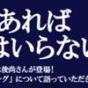 佐々木俊尚のラジカントロプス2.0の第三弾「ネットがあれば履歴書